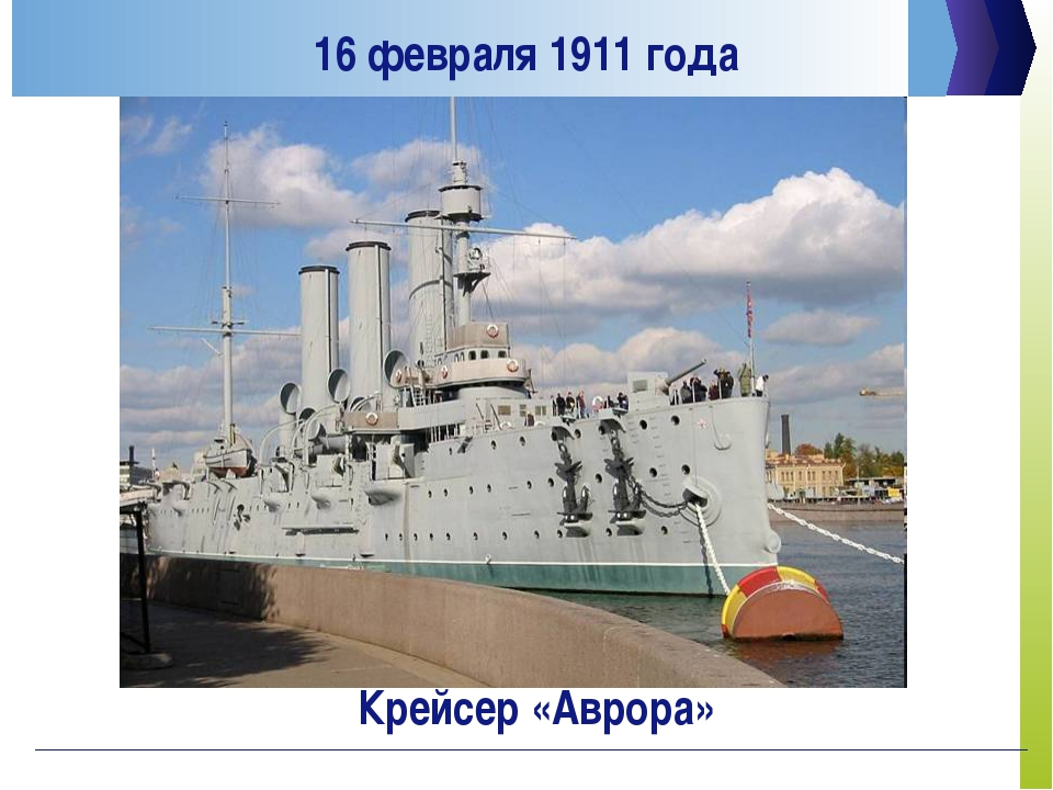 16 февраля 1911 года Крейсер «Аврора»