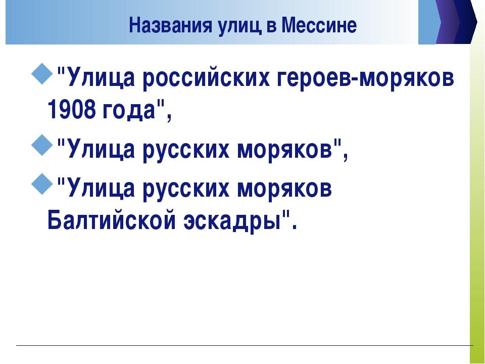 """Названия улиц в Мессине """"Улица российских героев-моряков 1908 года"""", """"Улица р..."""
