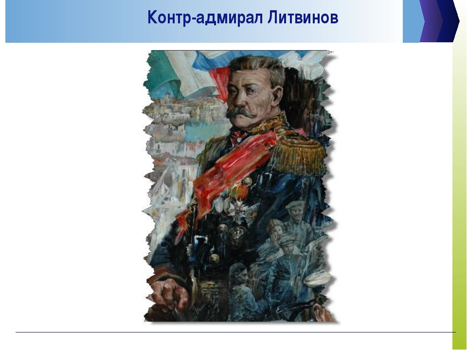 Контр-адмирал Литвинов