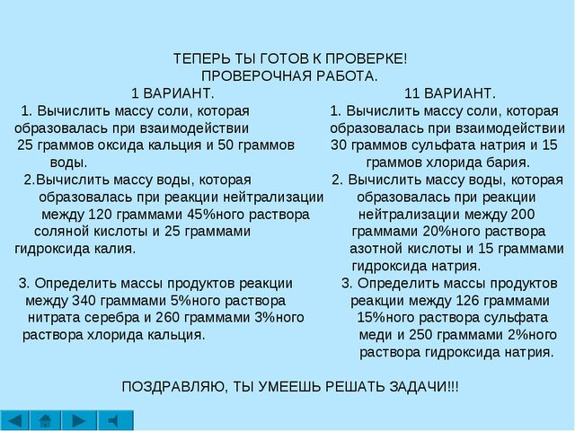 ТЕПЕРЬ ТЫ ГОТОВ К ПРОВЕРКЕ! ПРОВЕРОЧНАЯ РАБОТА. 1 ВАРИАНТ. 11 ВАРИАНТ. 1. Выч...