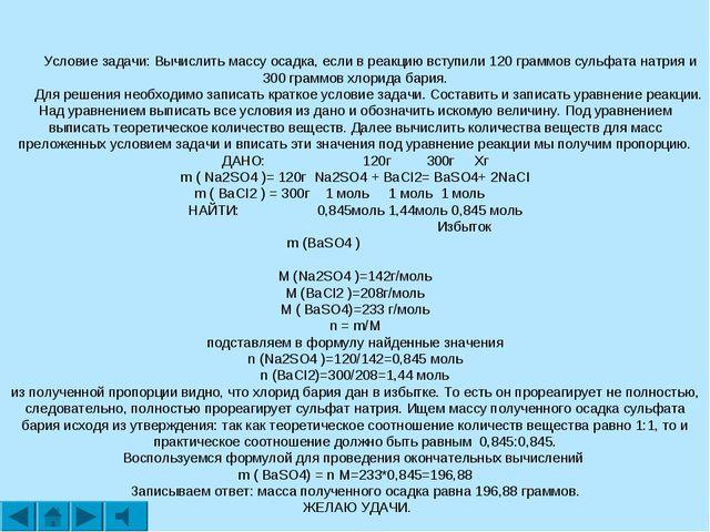 Условие задачи: Вычислить массу осадка, если в реакцию вступили 120 граммов...