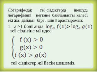 Логарифмдік теңсіздіктерді шешуді логарифмнің негізіне байланысты келесі екі