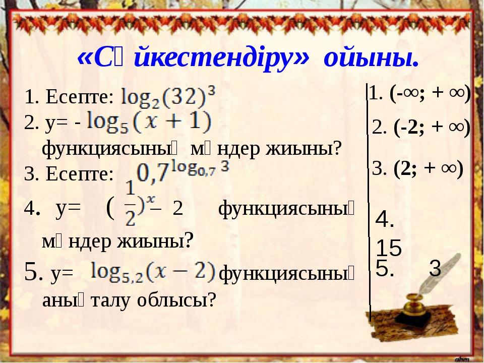 «Сәйкестендіру» ойыны. 1. Есепте: 2. у= - функциясының мәндер жиыны? 3. Есеп...