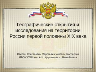 Географические открытия и исследования на территории России первой половины X