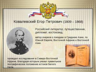 Ковалевский Егор Петрович (1809 – 1868) Российский литератор, путешественник,