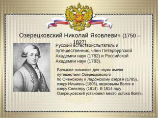 Озерецковский Николай Яковлевич (1750 – 1827) Русский естествоиспытатель и пу