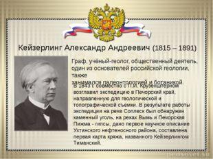 Кейзерлинг Александр Андреевич (1815 – 1891) Граф, учёный-геолог, общественны
