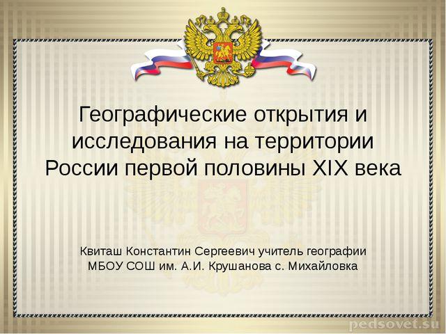 Географические открытия и исследования на территории России первой половины X...
