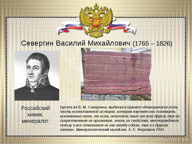 Севергин Василий Михайлович (1765 – 1826) Российский химик, минералог. . Цита...