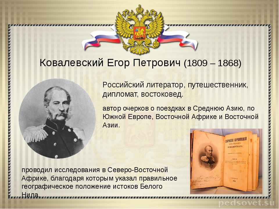 Ковалевский Егор Петрович (1809 – 1868) Российский литератор, путешественник,...