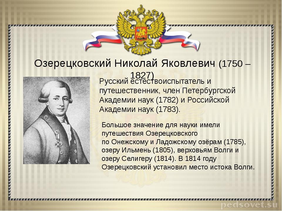 Озерецковский Николай Яковлевич (1750 – 1827) Русский естествоиспытатель и пу...