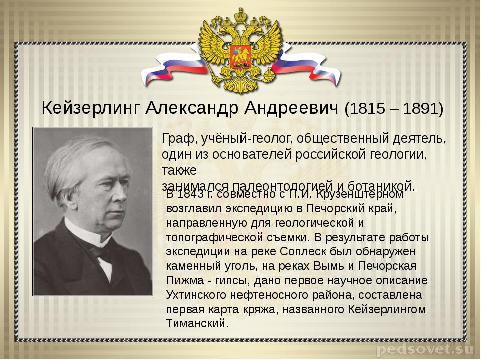 Кейзерлинг Александр Андреевич (1815 – 1891) Граф, учёный-геолог, общественны...