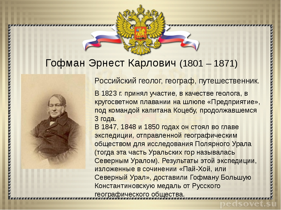Гофман Эрнест Карлович (1801 – 1871) Российский геолог, географ, путешественн...