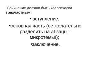 Сочинение должно быть классически трехчастным: вступление; основная часть (е