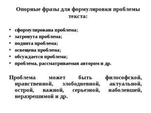 Опорные фразы для формулировки проблемы текста: сформулирована проблема; затр