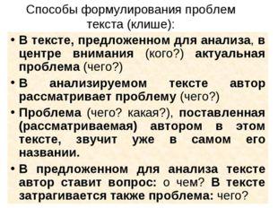 Способы формулирования проблем текста (клише): В тексте, предложенном для ана