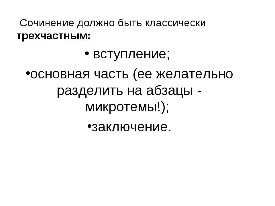 Сочинение должно быть классически трехчастным: вступление; основная часть (е...