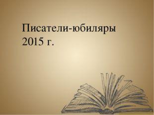 Писатели-юбиляры 2015 г.
