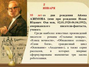 2  ЯНВАРЯ  95 летсо дня рождения Айзека АЗИМОВА (имя при рождении Исаа