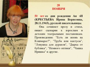 28 НОЯБРЯ 50 летсо дня рождения Аи эН (КРЕСТЬЕВА Ирина Борисовна, 28.11.1965