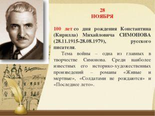 28 НОЯБРЯ 100 летсо дня рождения Константина (Кирилла) Михайловича СИМОНОВА