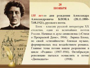 28 НОЯБРЯ 135 летсо дня рождения Александра Александровича БЛОКА (28.11.1880