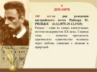 4 ДЕКАБРЯ 140 летсо дня рождения австрийского поэта Райнера М. РИЛЬКЕ (4.12.