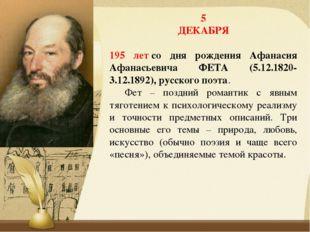 5 ДЕКАБРЯ 195 летсо дня рождения Афанасия Афанасьевича ФЕТА (5.12.1820-3.12.