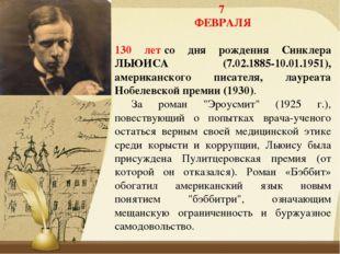7 ФЕВРАЛЯ 130 летсо дня рождения Синклера ЛЬЮИСА (7.02.1885-10.01.1951), аме