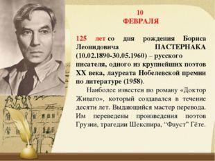 10 ФЕВРАЛЯ 125 летсо дня рождения Бориса Леонидовича ПАСТЕРНАКА (10.02.1890-