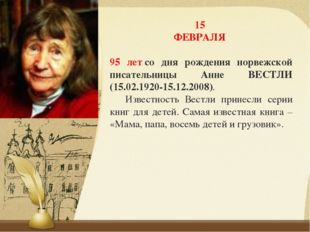15 ФЕВРАЛЯ 95 летсо дня рождения норвежской писательницы Анне ВЕСТЛИ (15.02.