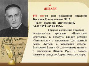 4  ЯНВАРЯ 140 летсо дня рождения писателя Василия Григорьевича ЯНА (нас