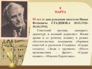8 МАРТА 95 летсо дня рождения писателя Ивана Фотиевича СТАДНЮКА (8.03.1920-3
