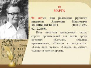 10 МАРТА 90 летсо дня рождения русского писателя Анатолия Ивановича МОШКОВСК