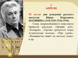 3 АПРЕЛЯ 95 летсо дня рождения русского писателя Юрия Марковича НАГИБИНА (3.