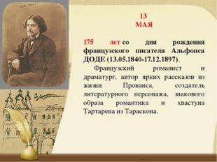 13 МАЯ 175 летсо дня рождения французского писателя Альфонса ДОДЕ (13.05.184