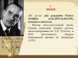 6 ИЮНЯ 140 летсо дня рождения Томаса МАННА (6.06.1875-12.08.1955), немецкого