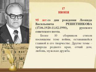 17 ИЮНЯ 95 летсо дня рождения Леонида Васильевича РЕШЕТНИКОВА (17.06.1920-11