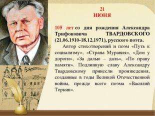 21 ИЮНЯ 105 летсо дня рождения Александра Трифоновича ТВАРДОВСКОГО (21.06.19