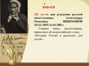 6  ЯНВАРЯ 210 летсо дня рождения русской писательницы Александры Осиповн