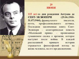 29 ИЮНЯ 115 летсо дня рождения Антуана де СЕНТ-ЭКЗЮПЕРИ (29.06.1900-31.07.19