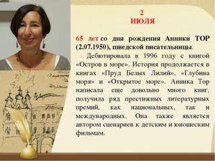 2 ИЮЛЯ 65 летсо дня рождения Анники ТОР (2.07.1950), шведской писательницы.