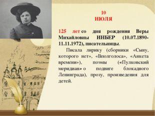 10 ИЮЛЯ 125 летсо дня рождения Веры Михайловны ИНБЕР (10.07.1890-11.11.1972)