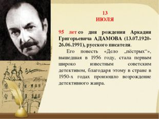 13 ИЮЛЯ 95 летсо дня рождения Аркадия Григорьевича АДАМОВА (13.07.1920-26.06