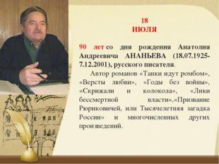 18 ИЮЛЯ 90 летсо дня рождения Анатолия Андреевича АНАНЬЕВА (18.07.1925-7.12.