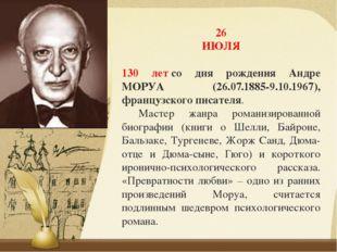 26 ИЮЛЯ 130 летсо дня рождения Андре МОРУА (26.07.1885-9.10.1967), французск