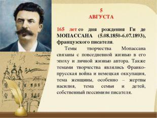 5 АВГУСТА 165 летсо дня рождения Ги де МОПАССАНА (5.08.1850-6.07.1893), фран
