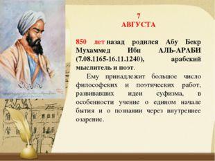 7 АВГУСТА 850 летназад родился Абу Бекр Мухаммед Ибн АЛЬ-АРАБИ (7.08.1165-16