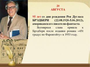 20 АВГУСТА 95 летсо дня рождения Рея Дугласа БРЭДБЕРИ (22.08.1920-5.06.2012)