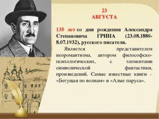 23 АВГУСТА 135 летсо дня рождения Александра Степановича ГРИНА (23.08.1880-8